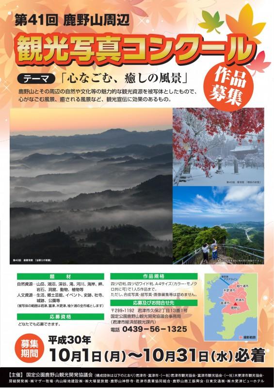 第41回鹿野山周辺観光写真コンクールの作品募集