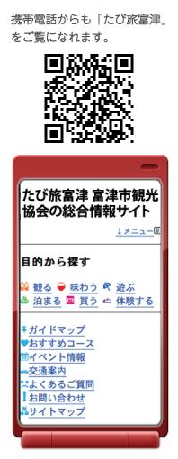 携帯電話からも「たび旅富津」をご覧になれます。
