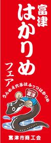 富津はかりめフェア参加店の旗