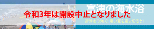 富津の海水浴