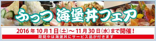 海保丼フェア