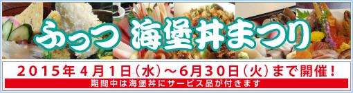 海堡丼まつり