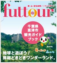 futtour(フッツアー) 富津市観光ガイドブック
