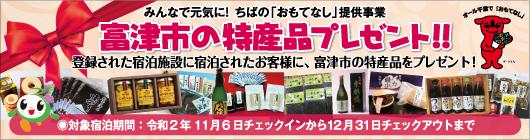 富津の特産品プレゼント!!