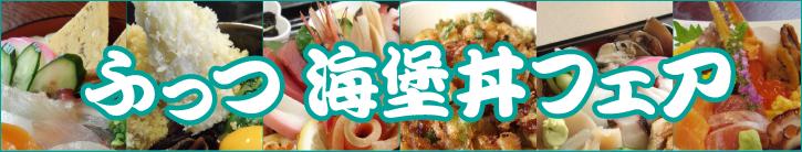 富津海堡丼フェア
