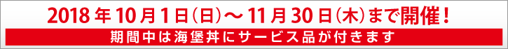海堡丼フェア開催期間