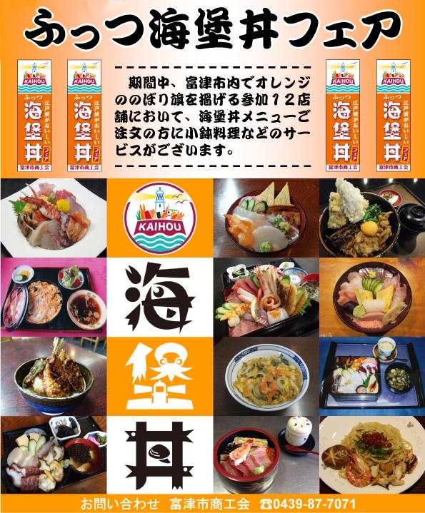 海堡丼ポスター