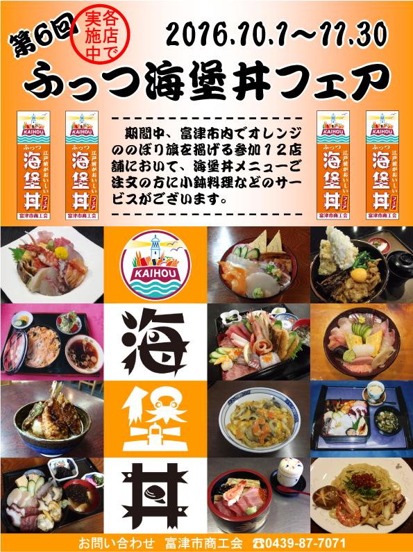 海堡丼ポスター2016