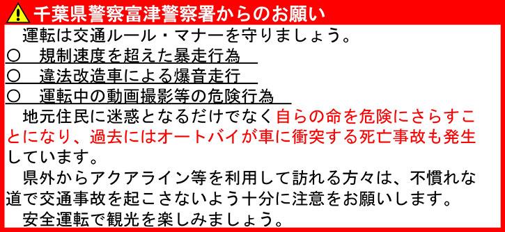 千葉県警察富津警察署からのお願い