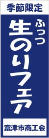 富津 生のりフェア参加店の旗