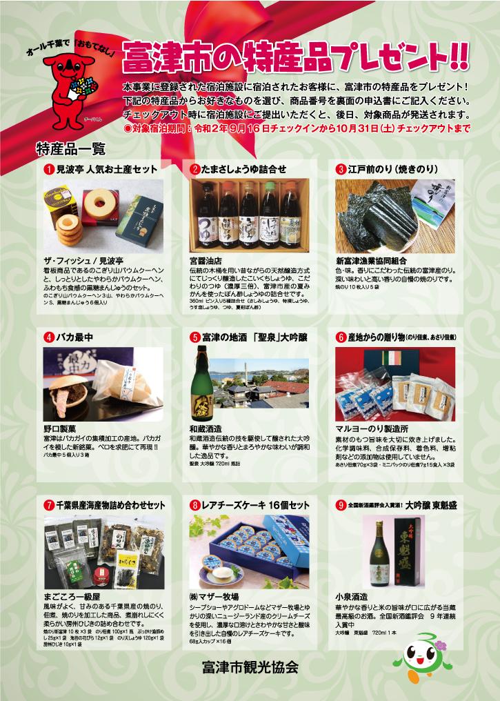 富津市の特産品プレゼントチラシ