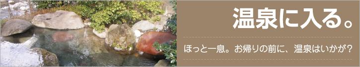 富津の温泉